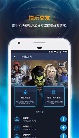 暴雪战网app官方截图