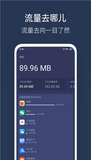 WiFi加速器手机版下载截图