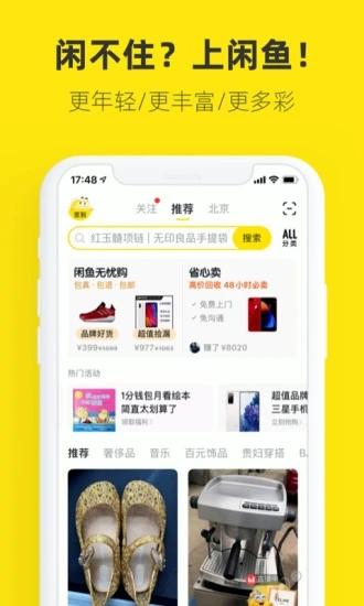 闲鱼下载app官方最新版本截图