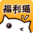 福利猫(免费领皮肤)无限金币版