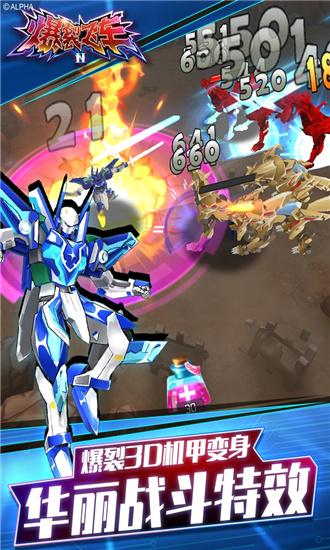 爆裂飞车2游戏破解版截图