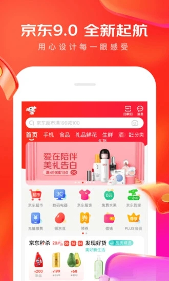 京东下载app下载安装截图