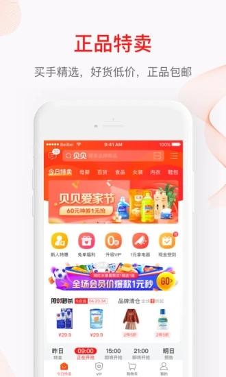 贝贝app下载安装截图