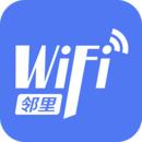 邻里WiFi密码下载苹果版