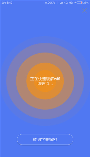 邻里WiFi密码下载苹果版截图