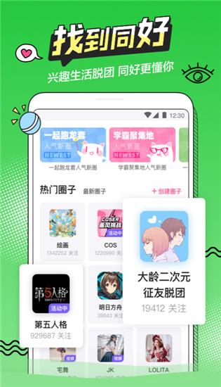 半次元app下载官方截图