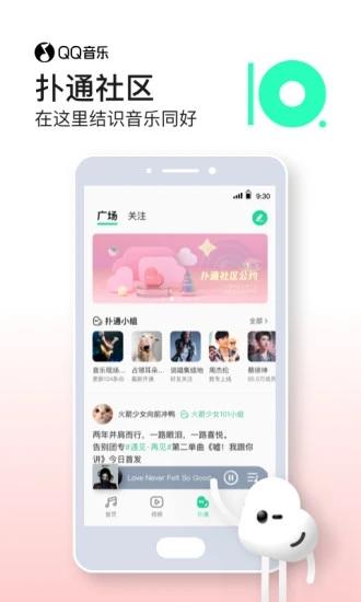 QQ音乐下载免费安装截图