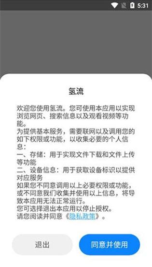 氢流浏览器app下载手机版截图