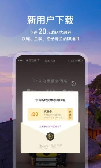 华住酒店官方软件下载截图