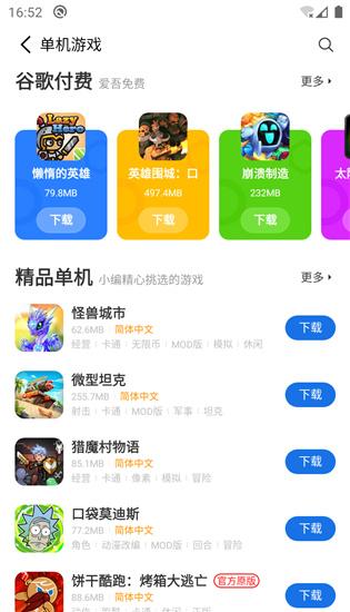 爱吾游戏宝盒官方下载最新版截图