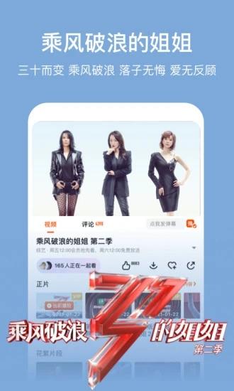 芒果tv下载安装电视版截图