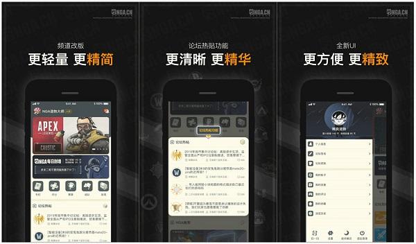 NGA玩家社区app怎么使用截图