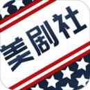 美剧社app下载安卓版