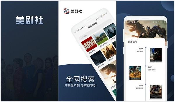 美剧社app怎么看视频截图