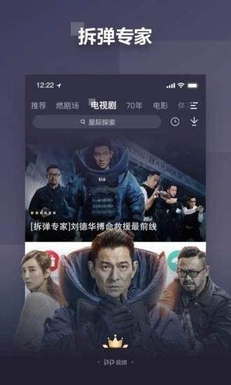 pp视频app官方下载安装截图