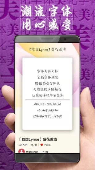 字体美化大师iOS下载安装截图