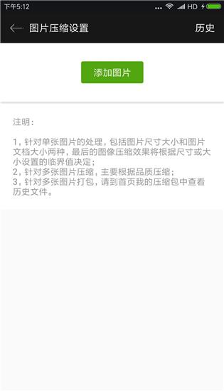ZArchiver解压缩工具安卓免费截图