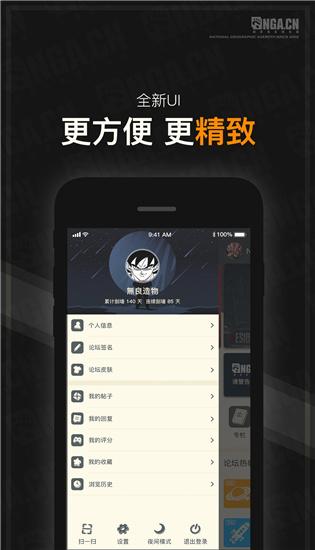 NGA玩家社区app下载截图