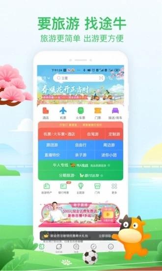 途牛旅游官网app下载截图