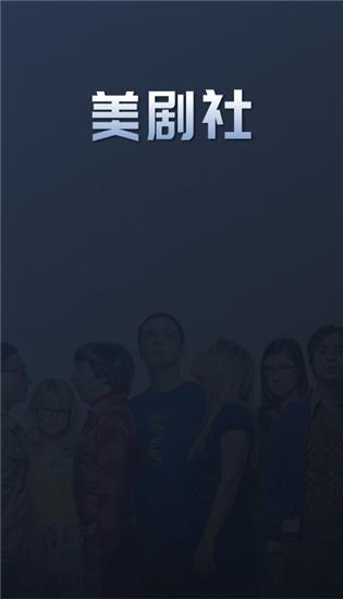 美剧社app下载安卓版截图