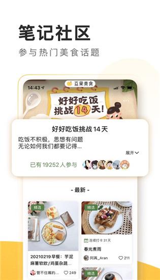 豆果美食app下载截图