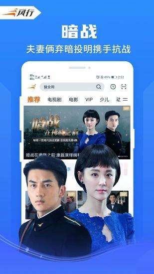 风行视频iOS软件下载截图