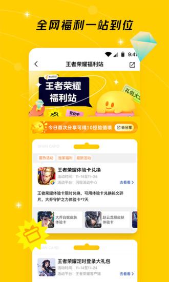 腾讯游戏社区app下载截图