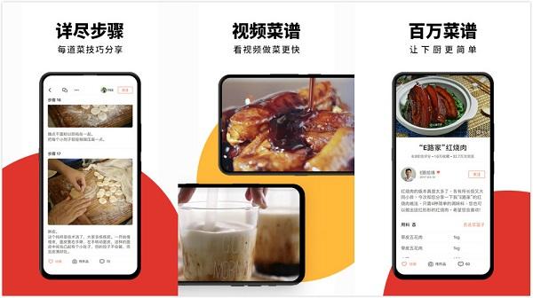 下厨房app的菜篮子在哪个位置截图