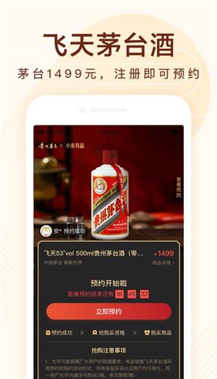 小米有品app下载截图