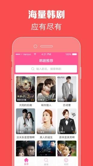 韩剧tv网页版下载截图