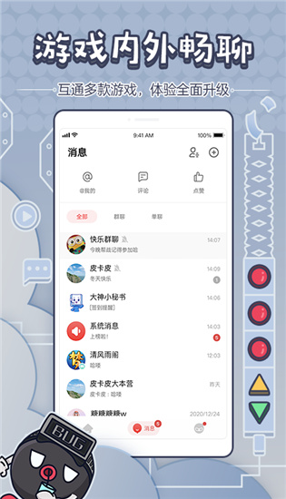 网易大神app官方下载截图