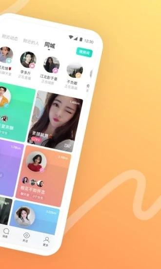 momo陌陌交友app截图
