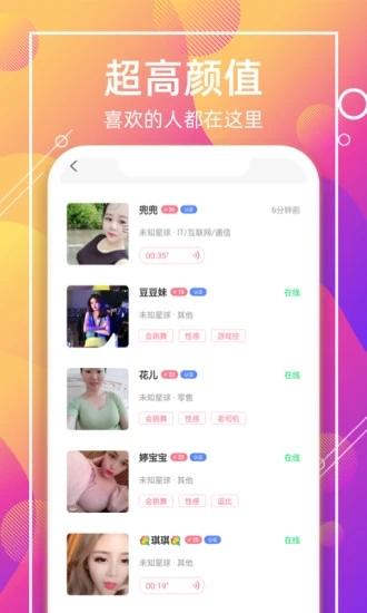 喵聊交友app苹果下载截图