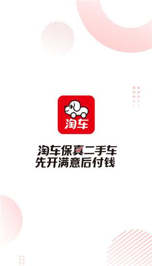 淘车二手车app下载版截图