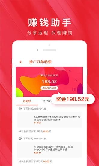 白菜优惠券手机app下载截图