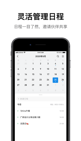 qq邮箱下载安装2020最新版截图