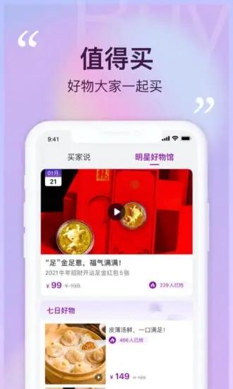 聚鲨环球精选app最新版截图