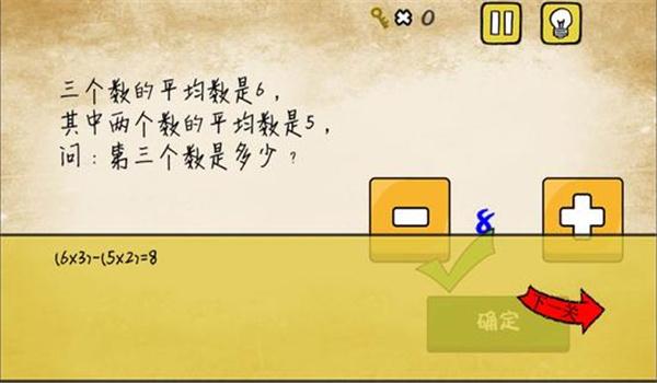 最囧游戏2怎么给小黄鸭拍照截图