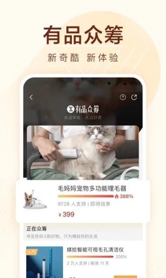 小米有品app下载安卓截图