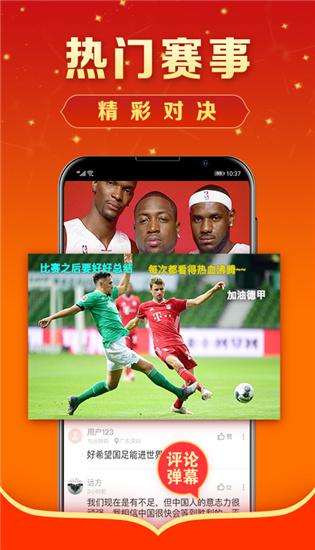 手机电视直播大全安卓版下载安装截图