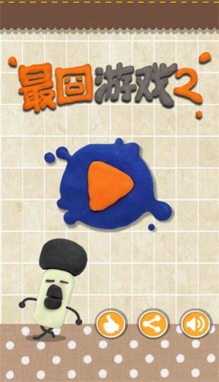 最囧游戏2免费下载截图