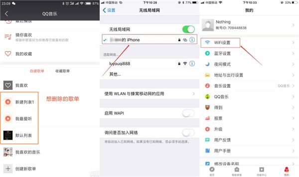 小爱音箱app如何删除设备截图