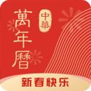 中华万年历日历经典版