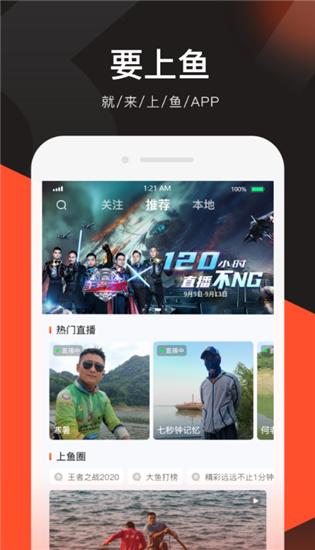 上鱼app官方下载截图