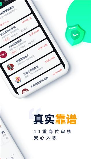 青团社兼职下载app注册截图