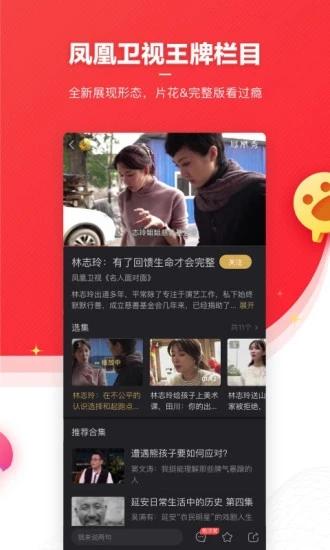凤凰新闻app下载官方截图