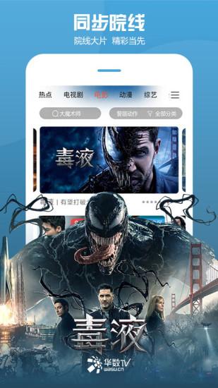 华数TV永久版下载截图