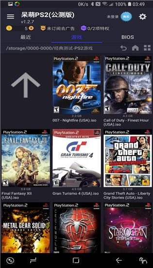 呆萌PS2模拟器专业版截图