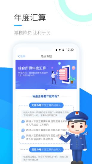 个人所得税app下载2021截图