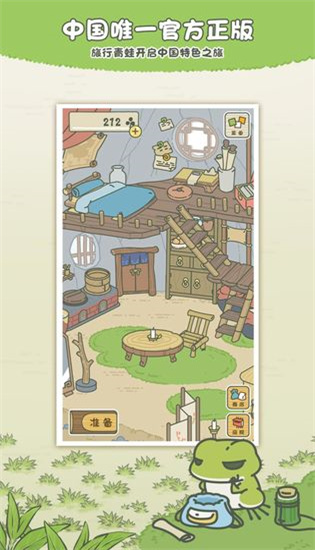 旅行青蛙下载汉化版截图